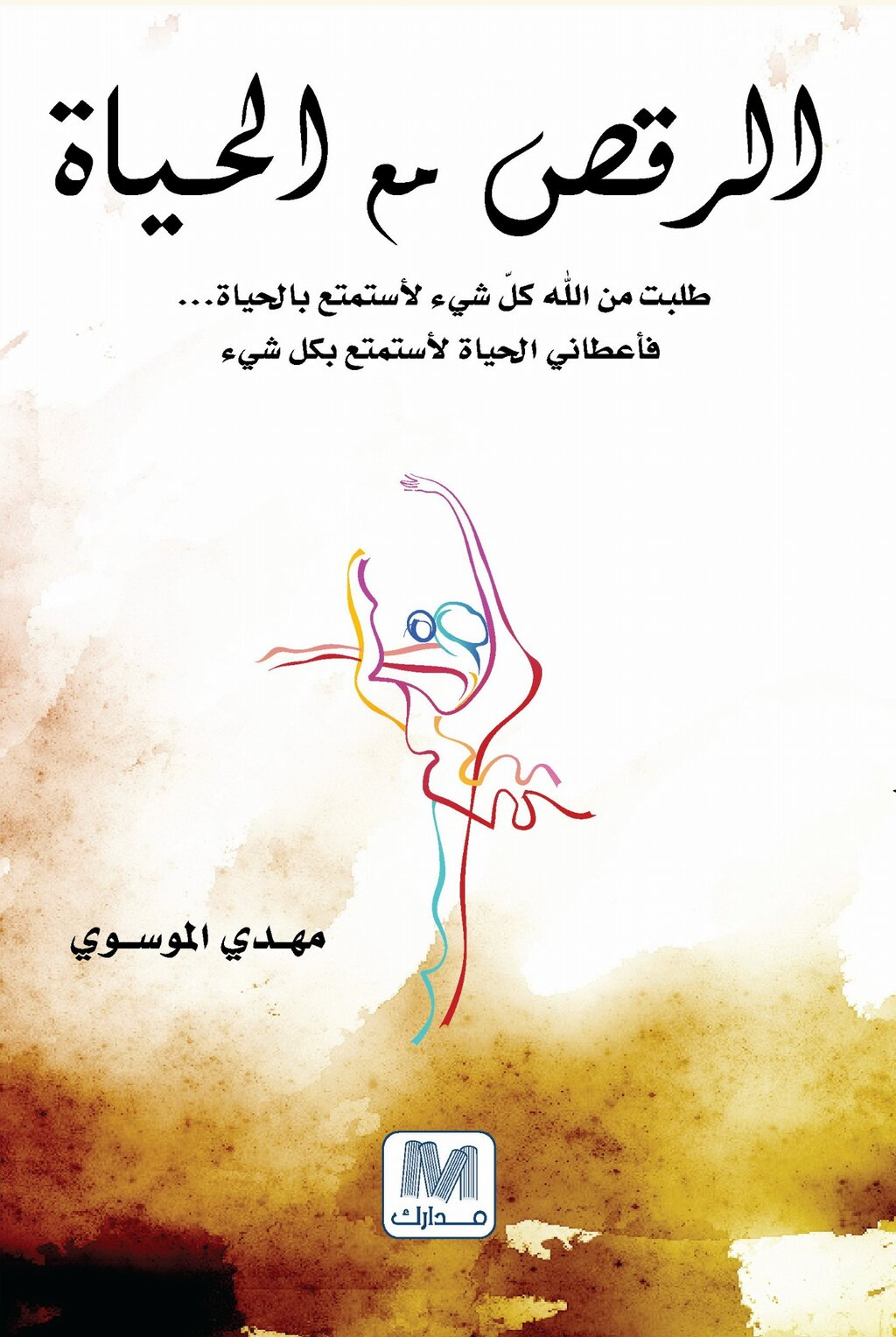 كتاب الرقص